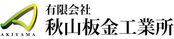 有限会社秋山板金工業所