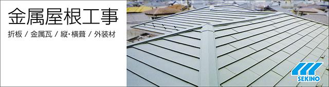金属屋根工事 折板/金属瓦/縦・横葺/外装材